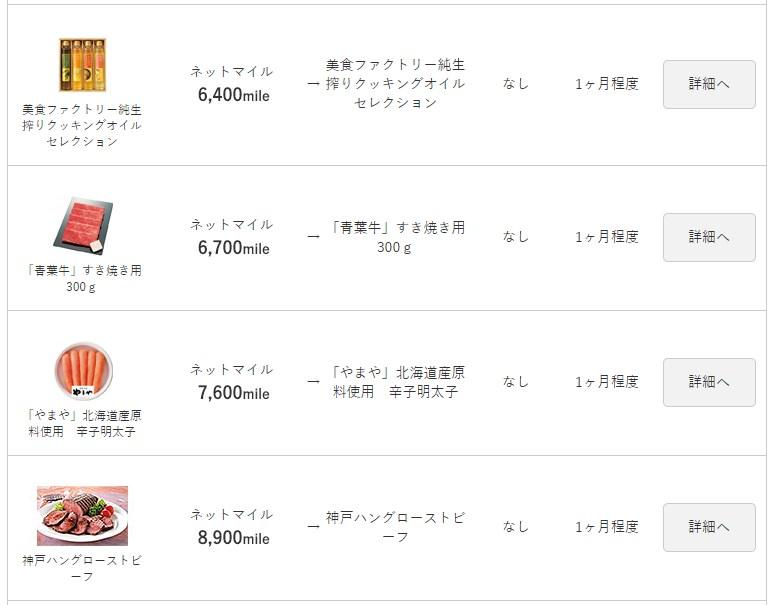 f:id:mizuhosakura555:20180727003618j:plain