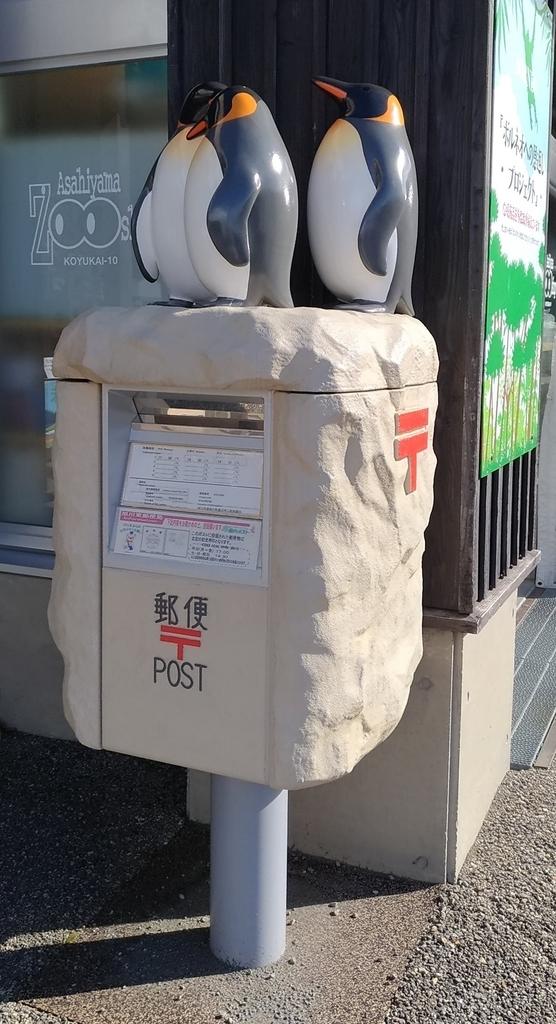 旭山動物園 ペンギンの郵便ポスト