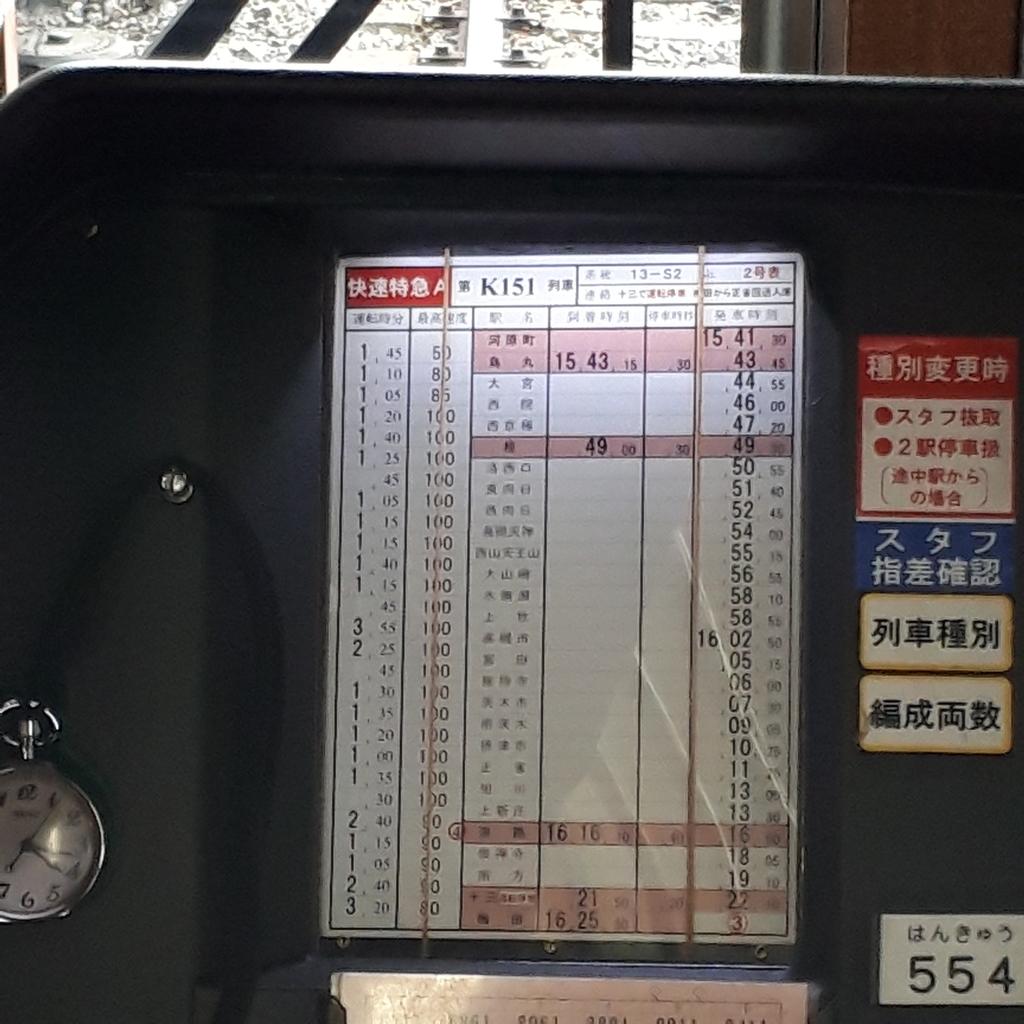 阪急京都線 快速特急A K151列車 8311編成 2019年2月16日