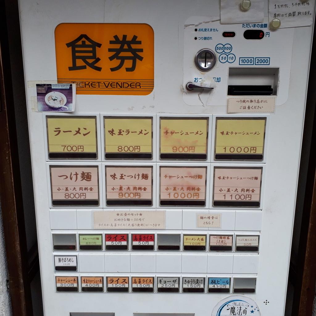 麺や輝 食券販売機 メニュー
