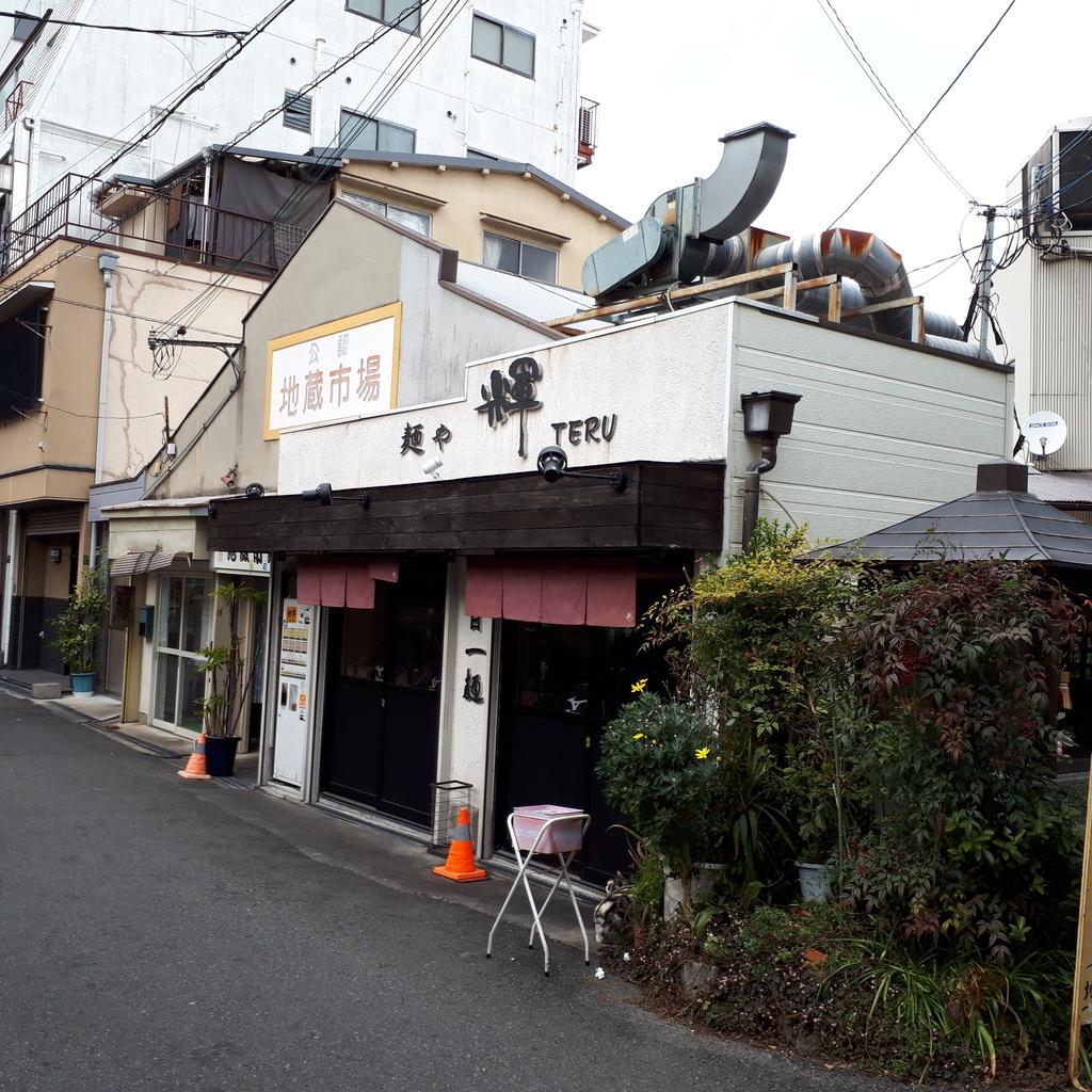 麺や輝 淡路店