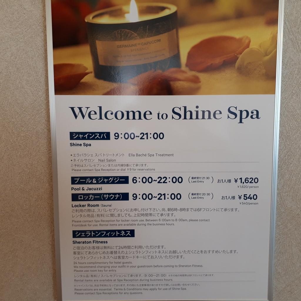 シェラトングランドホテル広島 8階 フィットネス 案内