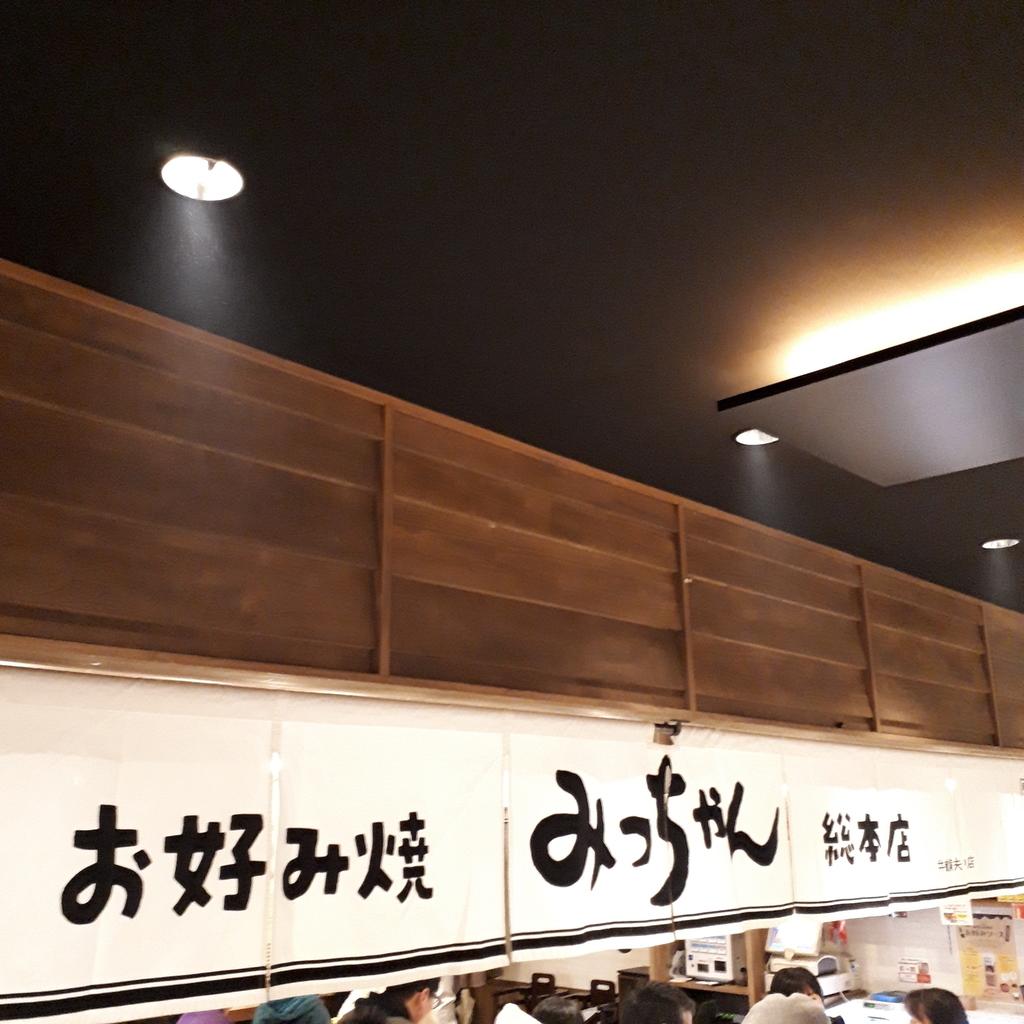 みっちゃん 広島駅新幹線口ekie店