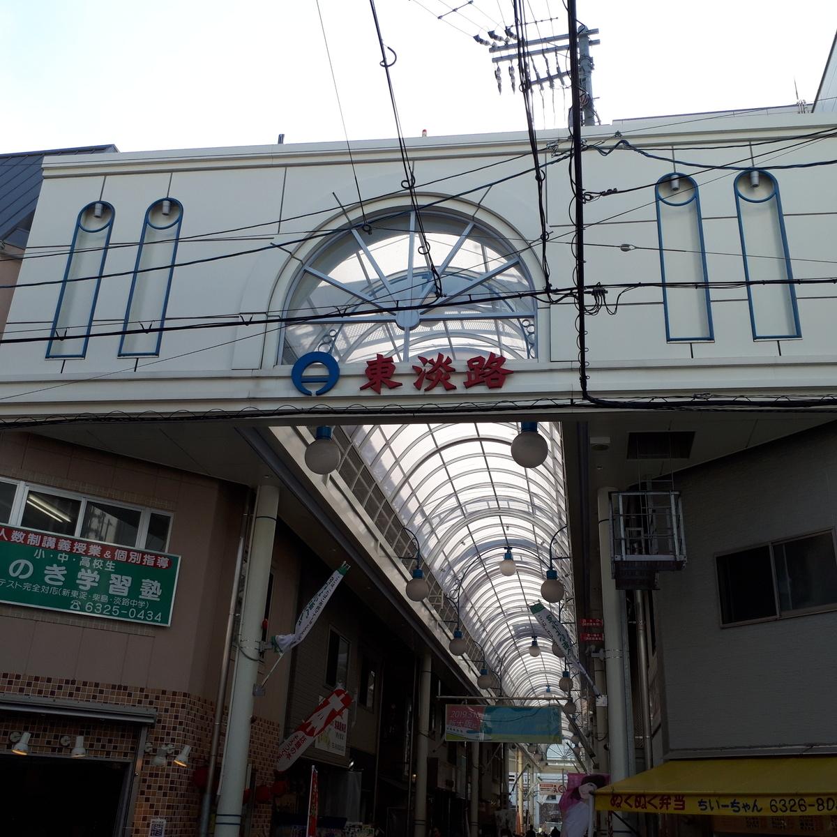 東淡路商店街