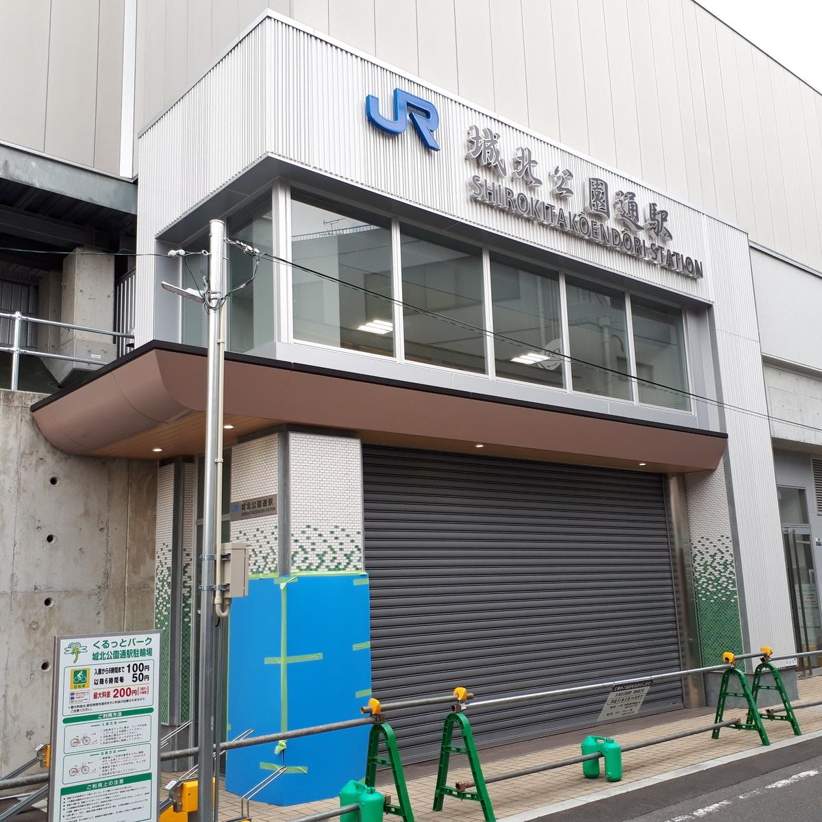 おおさか東線 城北公園通駅