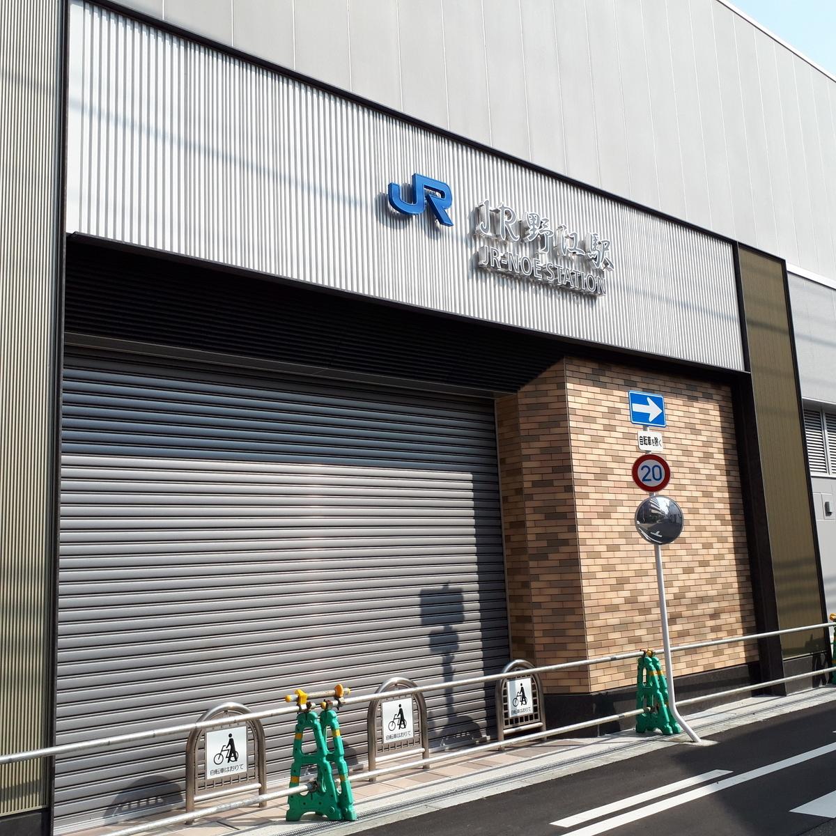 JR野江駅