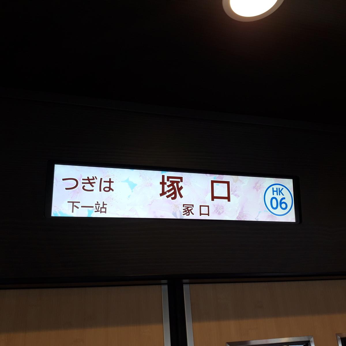 直通特急嵐山行き 車内LCD