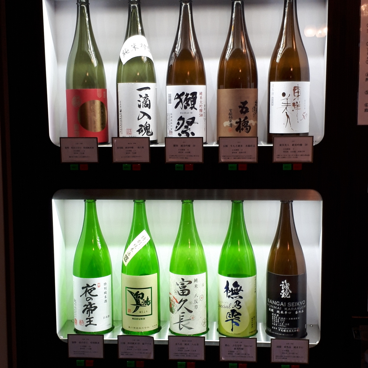 宮島 だるまの八昌 ちょい飲みセット 日本酒自動販売機