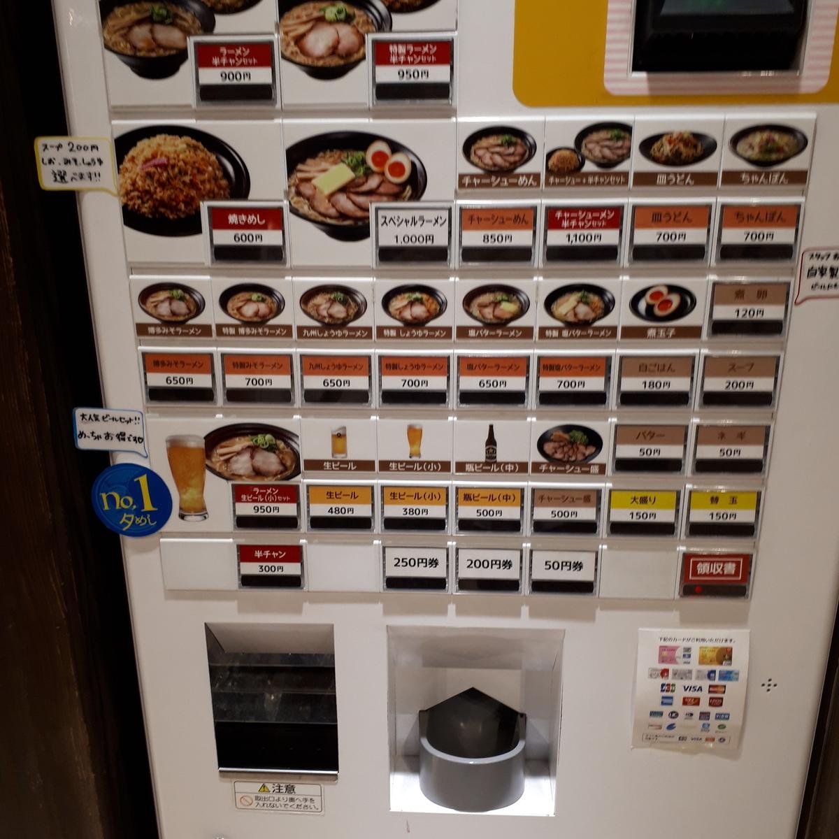 どさんこ 食券販売機