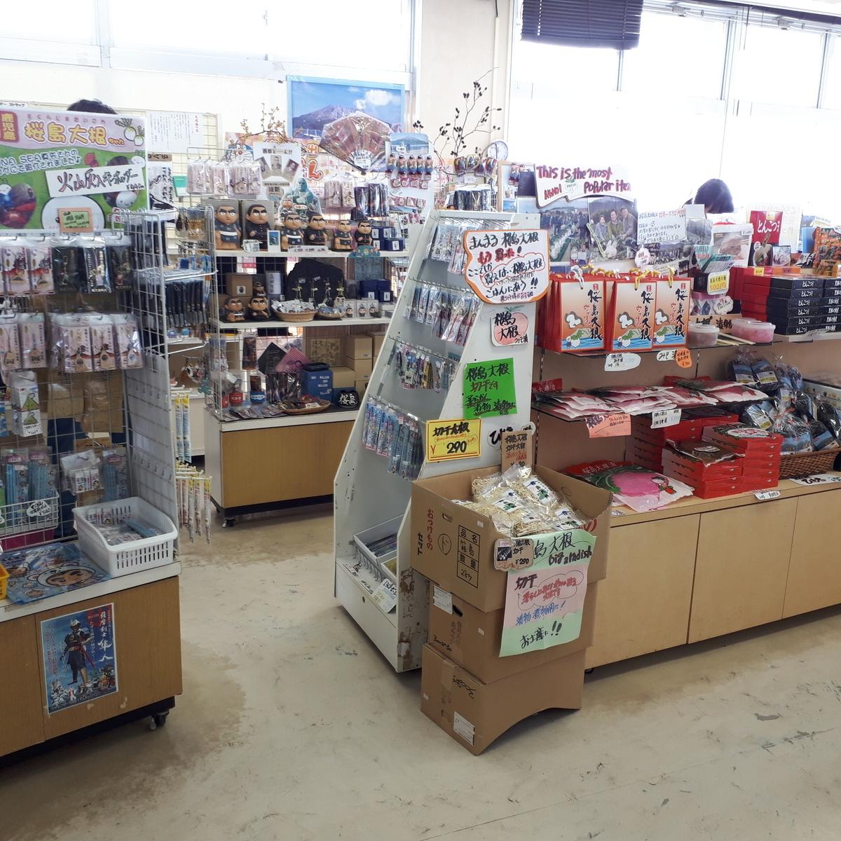 桜島 湯之平展望所 売店