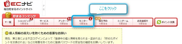 ECナビのモニターのページ