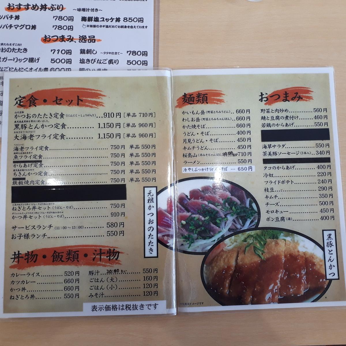 山川駅前 旅館 くり屋 食堂 料理メニュー