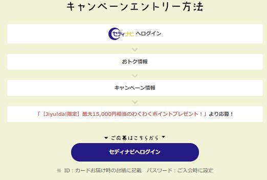 セディナカード jiyu!da! キャンペーンエントリー方法