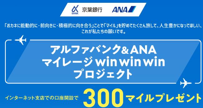 京葉銀行 ANAマイル