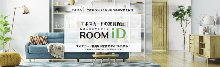 エポスカードの家賃保証 ROOM iD