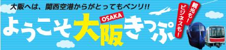 ようこそ大阪きっぷ