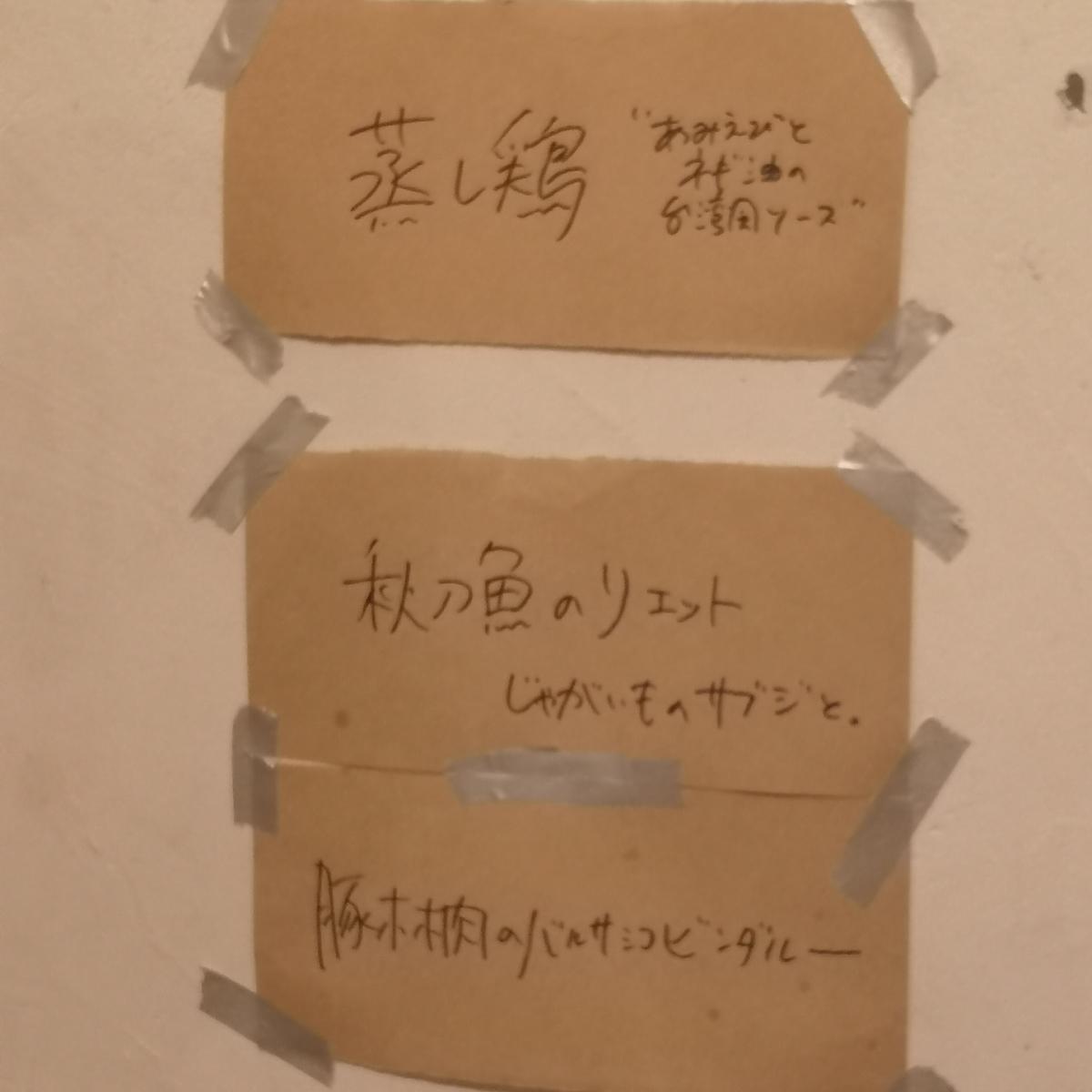 カレー事情聴取スパイス定食&バルVol.7 2019年10月18日 utatane メニュー
