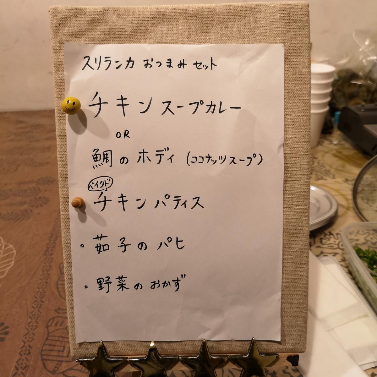 カレー事情聴取スパイス定食&バルVol.7 2019年10月19日 CURRY シバ☆ メニュー