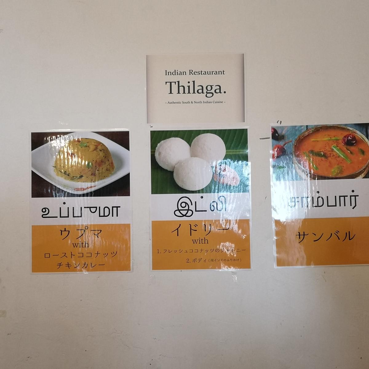 カレー事情聴取スパイス定食&バルVol.7 2019年10月20日 ティラガ メニュー