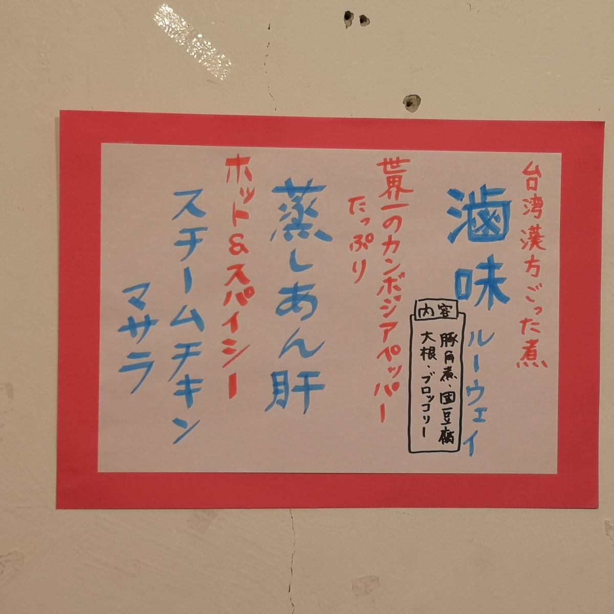 カレー事情聴取スパイス定食&バルVol.7 2019年10月20日 ニャムニャム食堂 メニュー