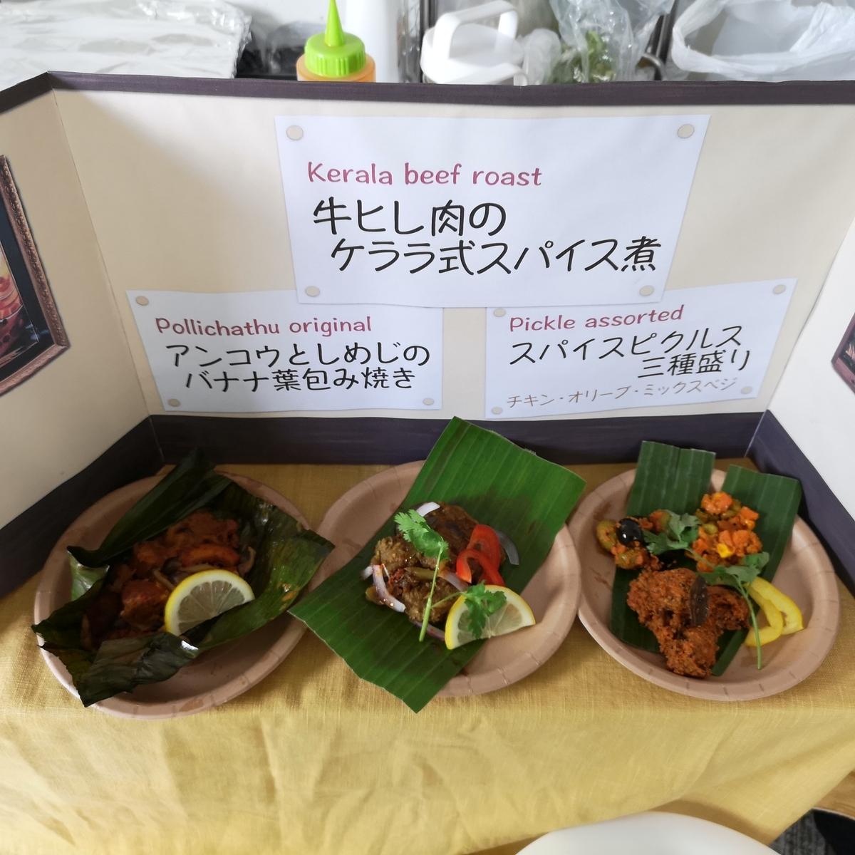 カレー事情聴取スパイス定食&バルVol.7 2019年10月22日 ナンタラ メニュー