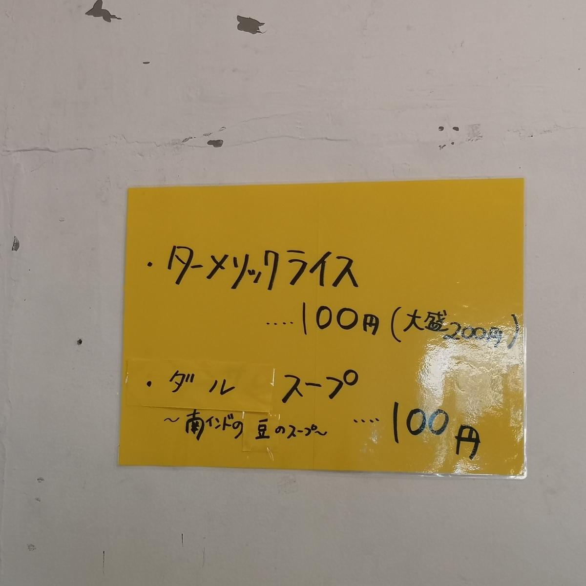 カレー事情聴取スパイス定食&バルVol.7 ターメリックライス ダルスープ
