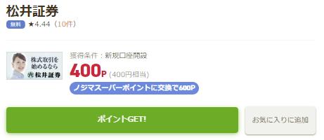 ライフメディア 松井証券