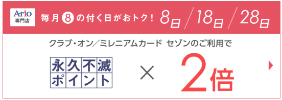 Ario専門店 クラブ・オン/ミレニアムカード 8のつく日