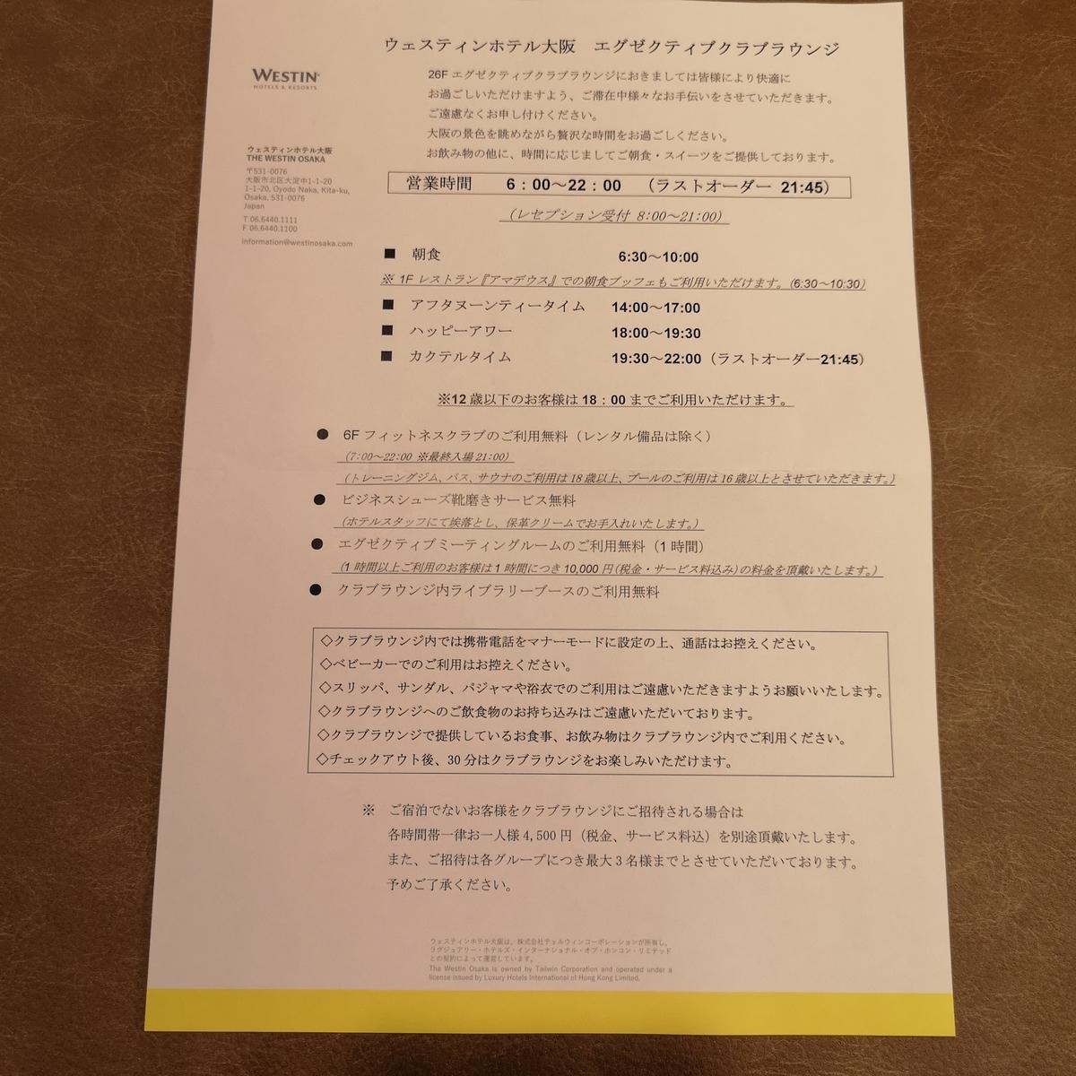 ウェスティンホテル大阪 エグゼクティブフロア プラチナエリート特典