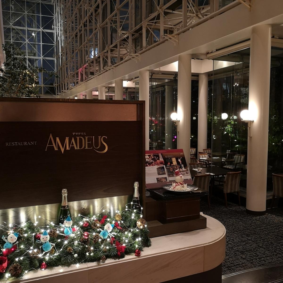 ウェスティンホテル大阪 AMADEUS アマデウス