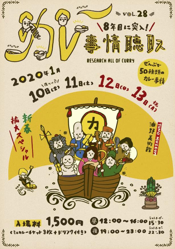 カレー事情聴取Vol.28