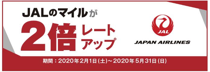 ECナビ JALのマイル 交換キャンペーン